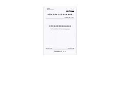 国网商城,光伏发电功率预测系统功能规范