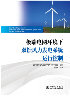 国网商城,双馈风力发电系统运行控制